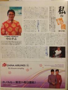 日本語情報誌  ライトハウスでの取材。 「私の転機」