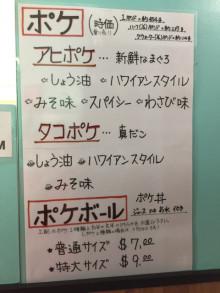 ワイキキから近いポケ丼専門店 オノ シーフード