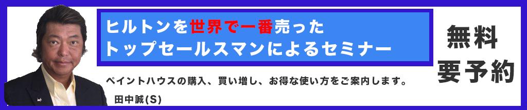 田中誠のセミナー