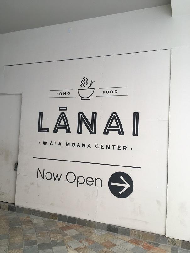 アラモアナセンターに新しいフードコート「Lanai」がオープンしました!