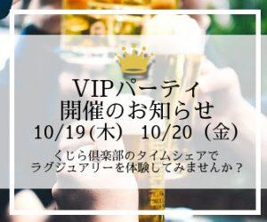 VIPパーティ開催のお知らせ