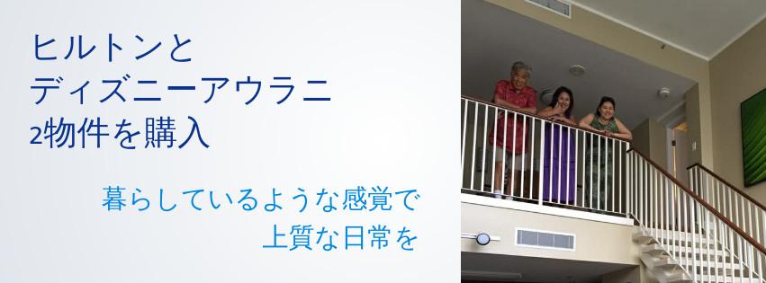 お客様の声 東京YS様 ヒルトンとディズニーアウラニ2物件を購入