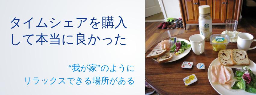 お客様の声 東京都AA様 タイムシェアを購入して本当に良かった