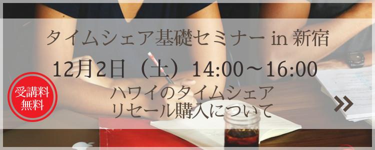 12/2(土)新宿でセミナーを開催します(募集は終了いたしました)