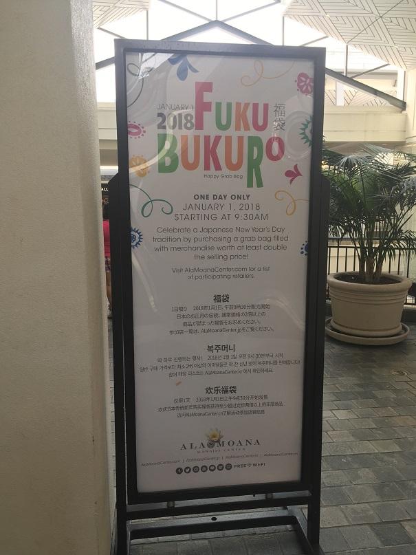 アラモアナ・センターのFukubukuroを調査しました