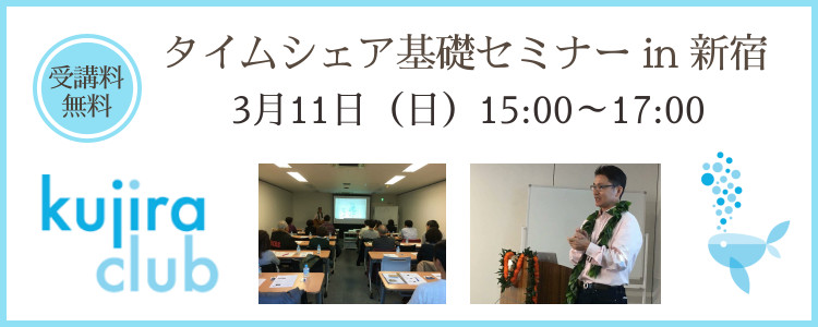 ハワイのタイムシェアについてのセミナーを東京にて3月11日に開催