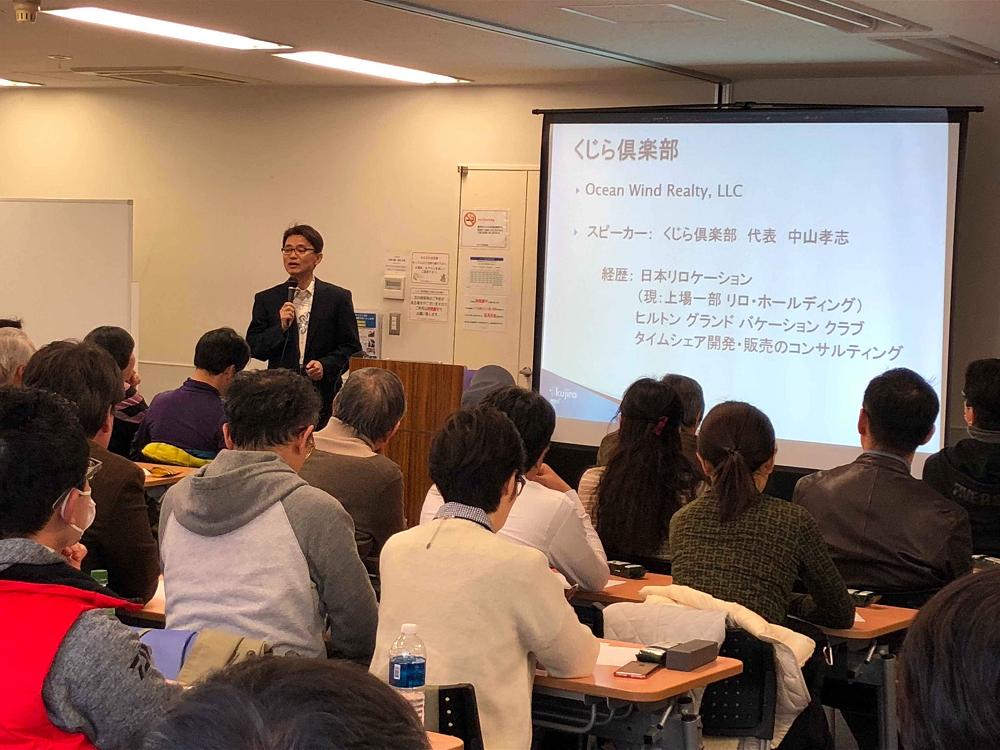 ハワイのタイムシェアについてのセミナーを東京で開催しました