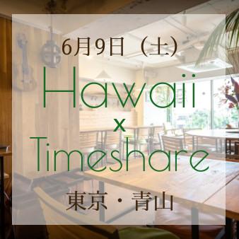 ハワイのタイムシェア交流会・勉強会のバナー