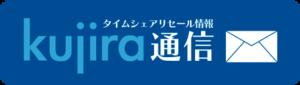 くじら倶楽部のメールマガジン「くじら通信」
