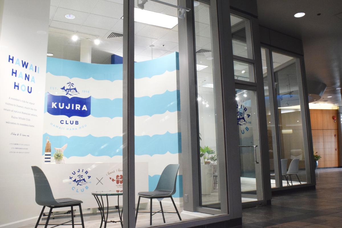 くじら倶楽部はハワイ現地にあるタイムシェアを専門にしたリセール会社です