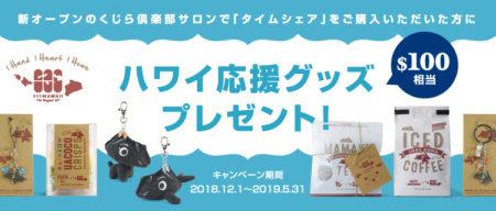 くじら倶楽部プレゼントキャンペーン