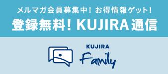 メルマガ会員募集中!お得情報ゲット!登録無料!KUJIRA通信