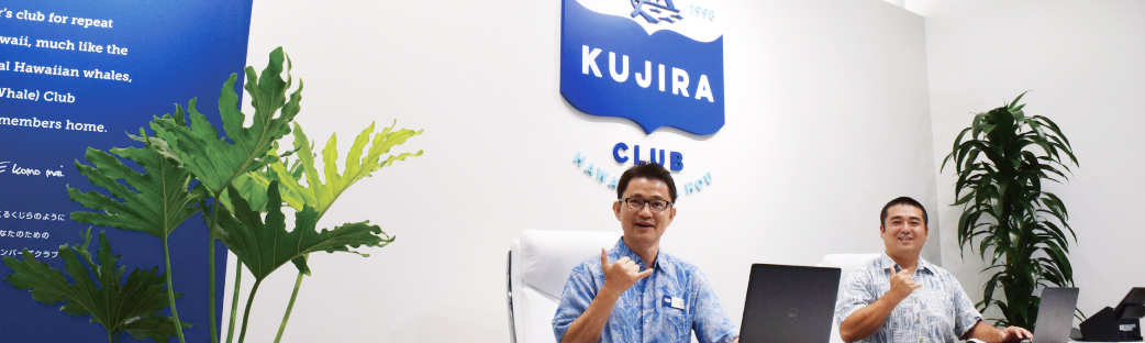 KUJIRA CLUB(くじら倶楽部)が初めての方へ
