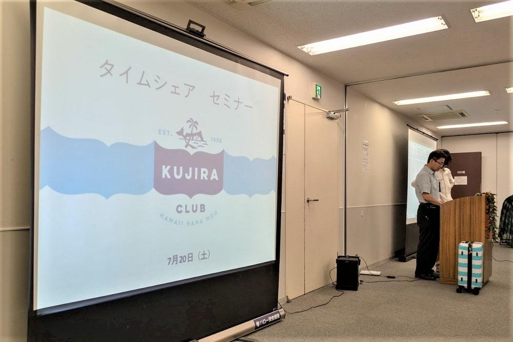 東京でタイムシェアのセミナーを開催しました