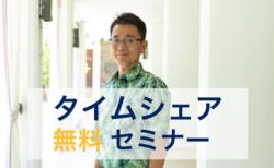 タイムシェア専門店くじら倶楽部の代表中山孝志がお届けするZOOMセミナー