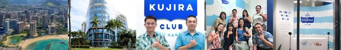 ハワイのタイムシェアをご購入の際にはくじら俱楽部へご相談ください