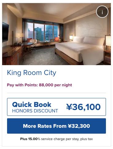 コンラッド東京に泊まるために必要なHオナーズ ホテルポイント