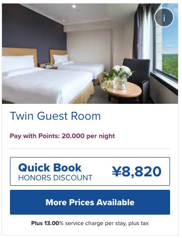 ヒルトン成田に泊まるために必要なHオナーズ ホテルポイント