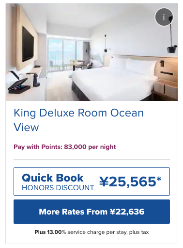 瀬底のヒルトンに泊まるために必要なHオナーズ ホテルポイント
