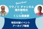 ワクノリチャンネル涌井氏との対談イベントをアーカイブで閲覧