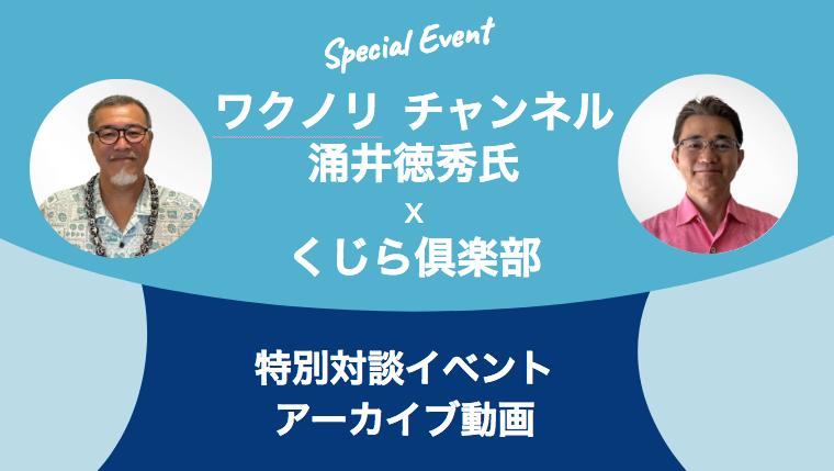 <2月23日までの限定公開!>【特別対談イベント】ワクノリチャンネルの涌井氏 X くじら俱楽部