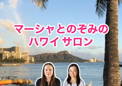 ハワイと繋がろう!マーシャとのぞみのサロン