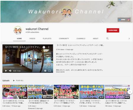 ハワイ系YouTubeチャンネル「わくのりチャンネル」