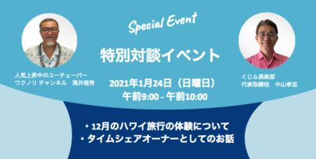 わくのりチャンネルの涌井氏と対談イベント