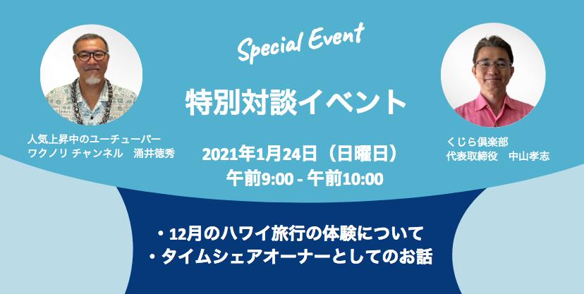 【特別対談イベント】ワクノリチャンネルの涌井氏をお迎えします(受付を終了いたしました)