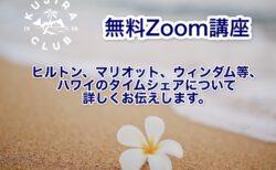 ハワイのタイムシェアを詳しくお伝えする無料Zoom講座