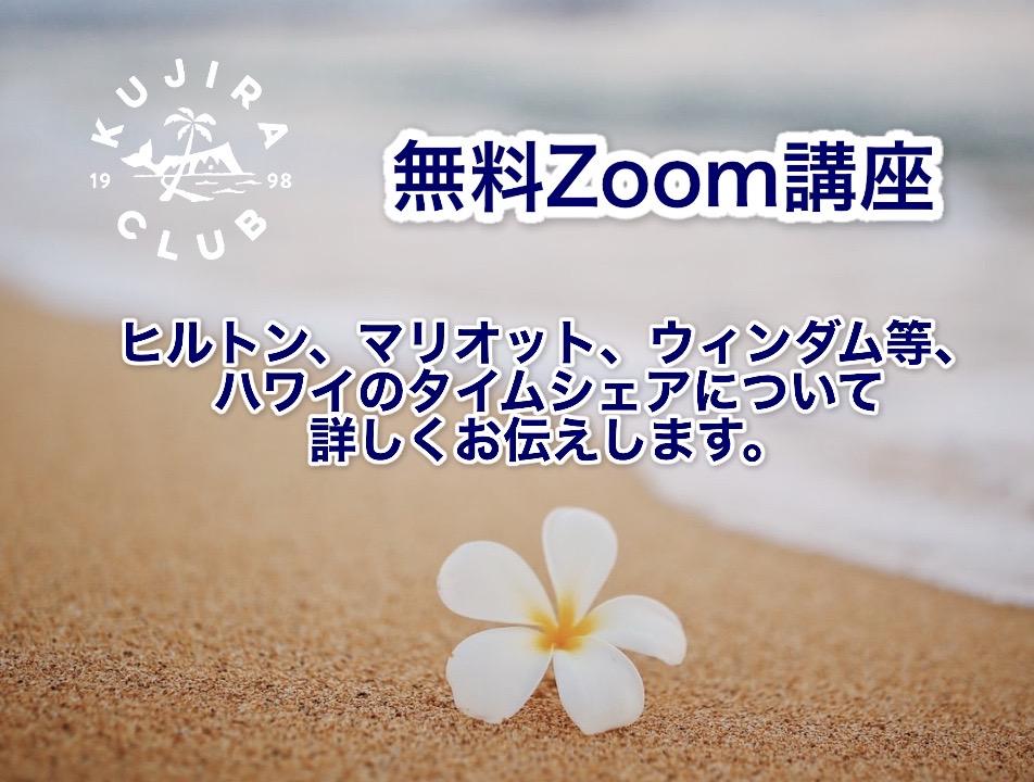 【3月】タイムシェア関連のZoomセミナー&グループ説明会(終了いたしました)