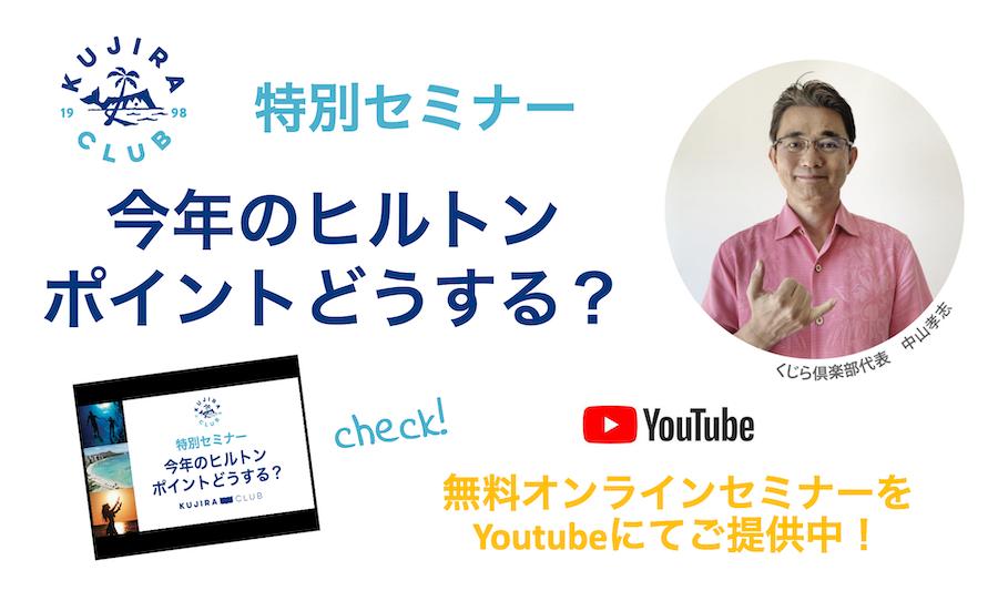 【Youtubeセミナー動画】今年のヒルトンポイントどうする? <実施中!>