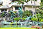 ヒルトンのタイムシェアポイントを提携リゾートやホテルで使う方法