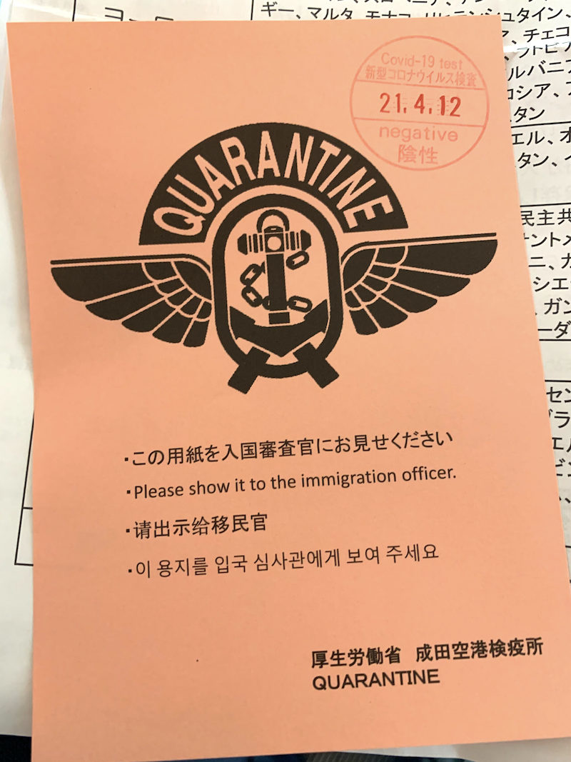 成田空港で受けたコロナ検査の陰性証明