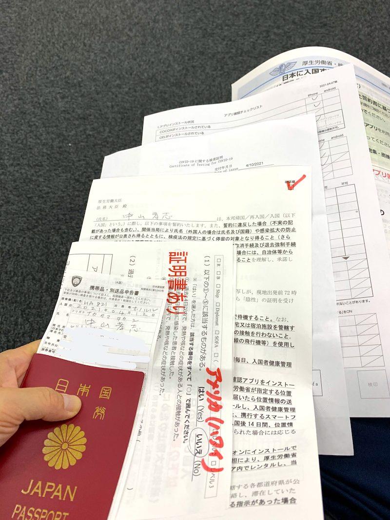 日本帰国時の成田空港で確認する書類