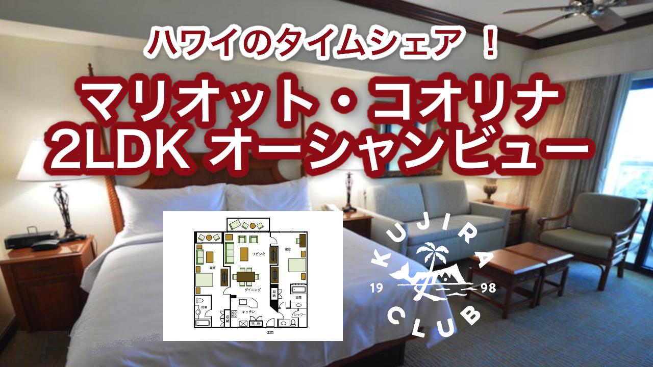 マリオット・コオリナ2LDKのお部屋紹介動画(31204号室)