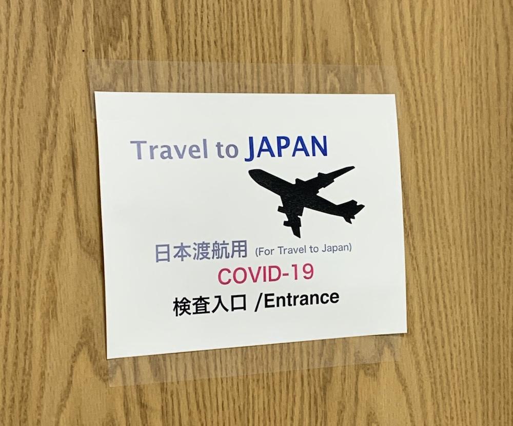 日本帰国前のPCR検査をする医療機関の表札