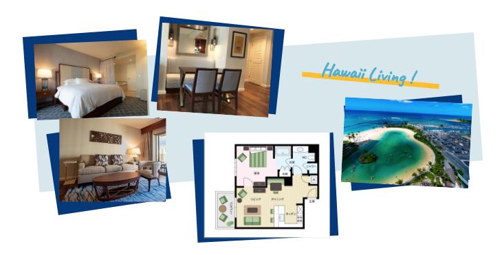 ハワイに自宅を持つ