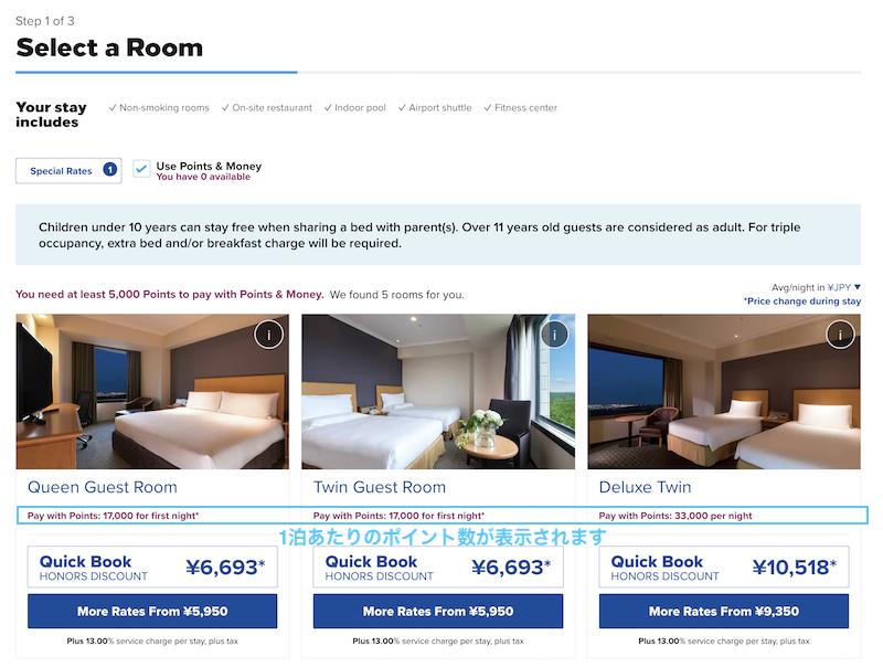 ヒルトンホテルをHGVの管理費計算するといくら?
